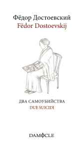 f_dostoevskij